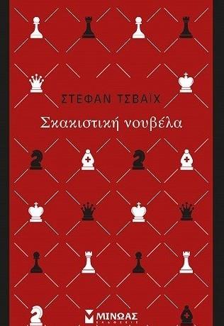 Zweig: Σκακιστική νουβέλα