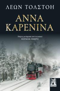 anna_karenina