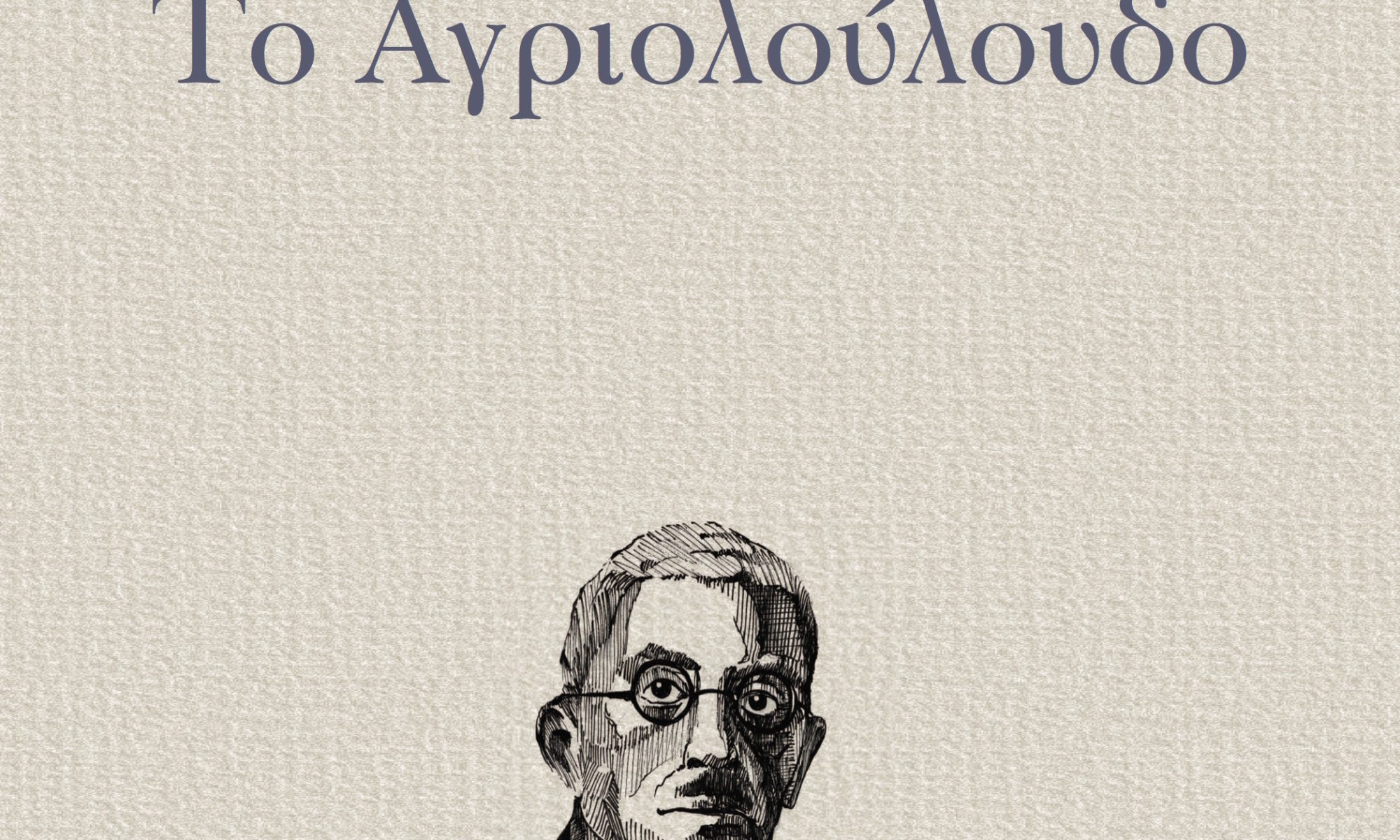 ΑΓΡΙΟΛΟΥΛΟΥΔΟ