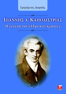 ΙΩΑΝΝΗΣ Α. ΚΑΠΟΔΙΣΤΡΙΑΣ