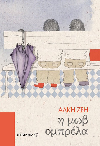 Άλκη Ζέη, Η μωβ ομπρέλα, Εκδόσεις Μεταίχμιο