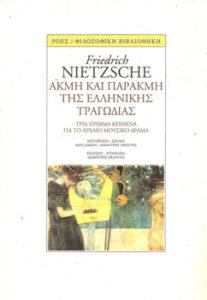 exfl_Nietzsche_AkmiParakmiTragodias