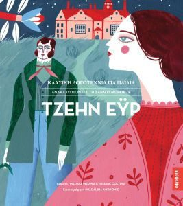 tzein-eyr-