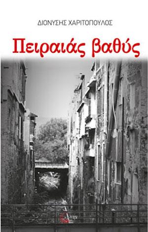 VATHIS-PEIRAIAS