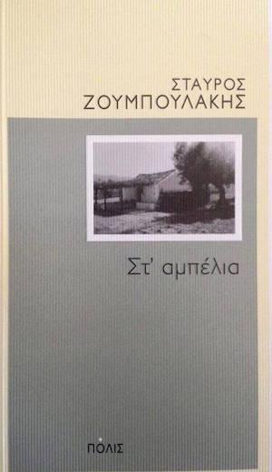 ΖΟΥΜΠΟΥΛΑΚΗΣ