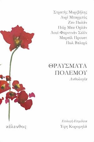 THRAYSMATA-POLEMOY