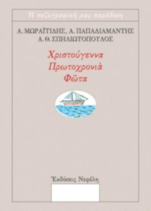 hristoygenna-protohronia-fota-9789605042349-200-1348417