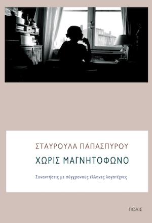 magnitofono