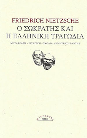 Nietzsche_Socrates